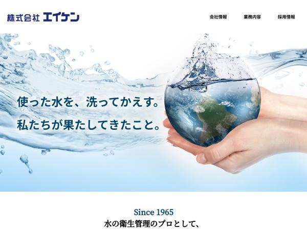 Screenshot of www.eiken-eco.co.jp