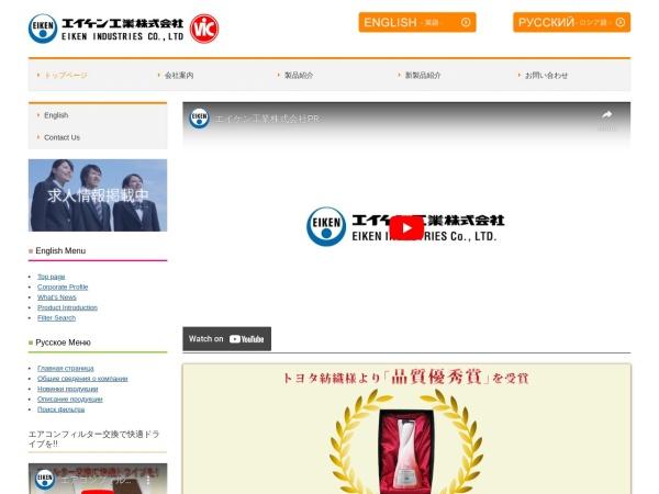 Screenshot of www.eiken-kk.co.jp