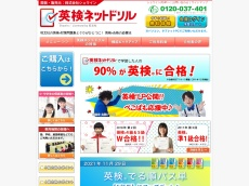 http://www.eiken-showin.jp/