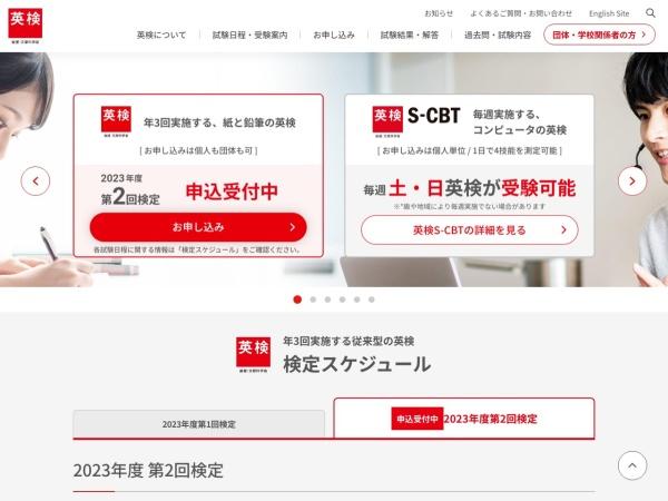 http://www.eiken.or.jp/eiken/