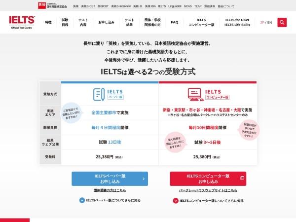 http://www.eiken.or.jp/ielts/