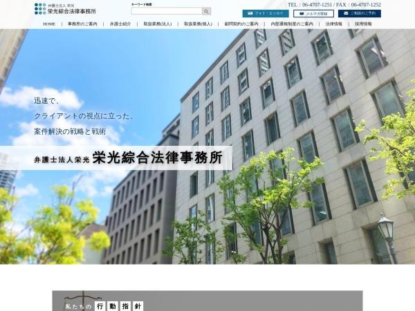 http://www.eiko.gr.jp/