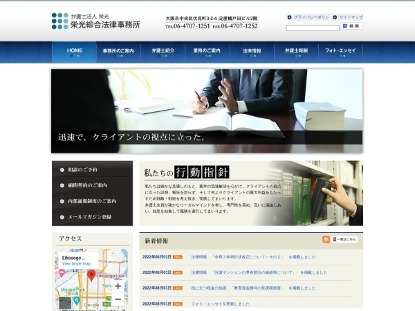 Screenshot of www.eiko.gr.jp