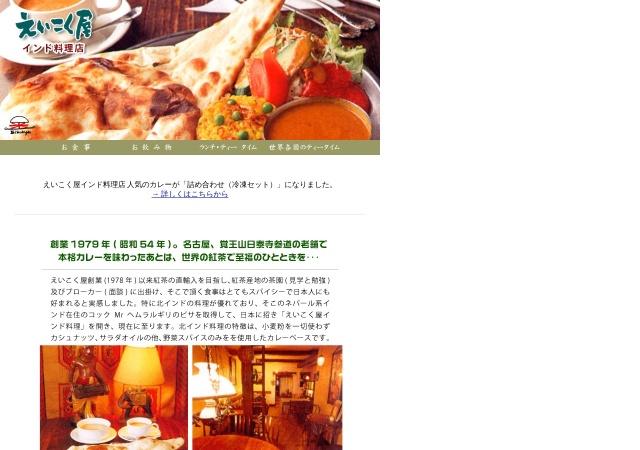 http://www.eikokuya-tea.co.jp/res/res.html