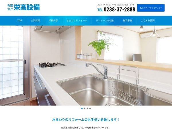 Screenshot of www.eikou-setsubi.com
