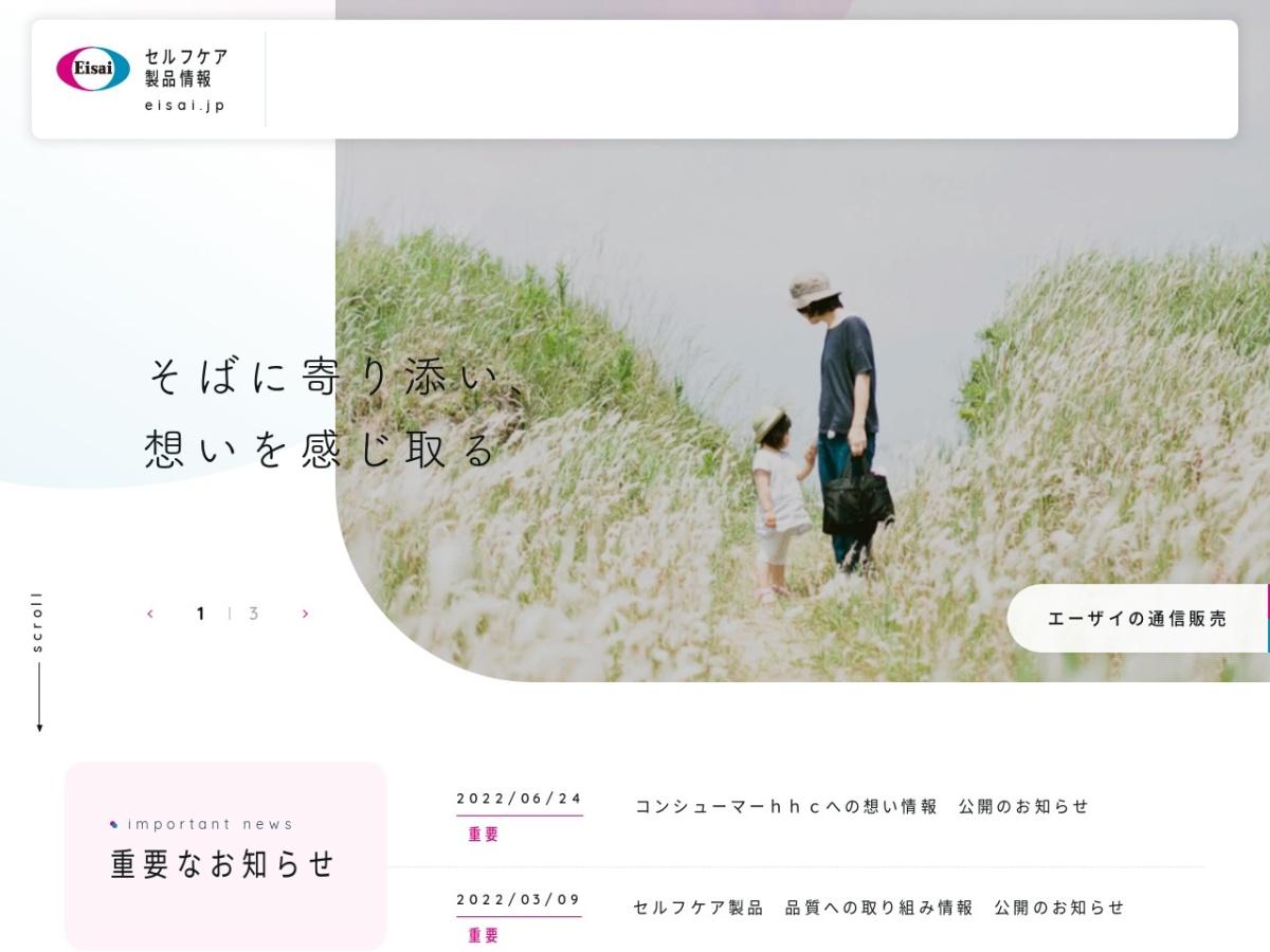 http://www.eisai.jp/