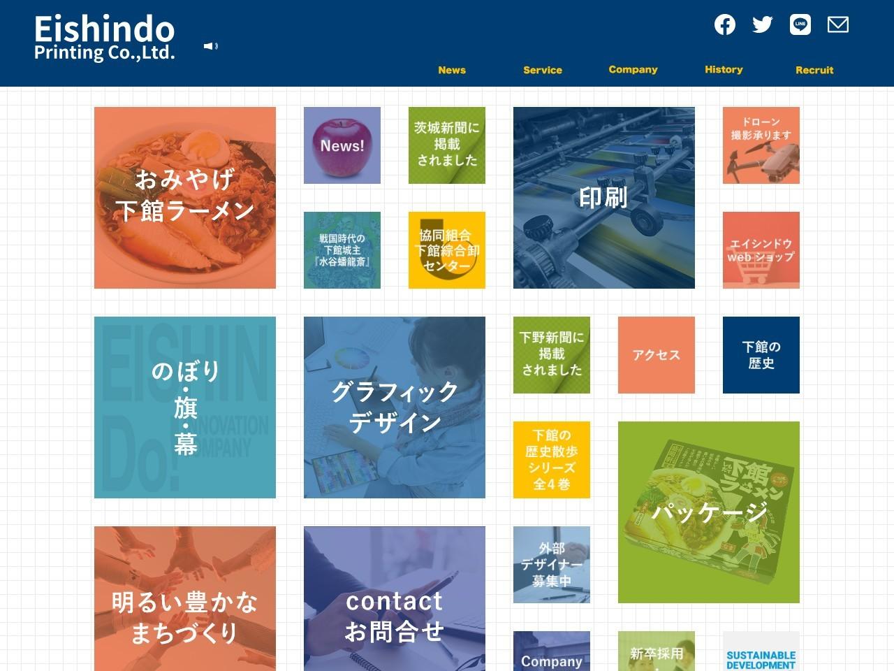 栄進堂印刷株式会社