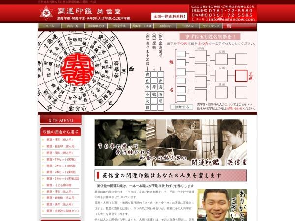 Screenshot of www.eishindow.com