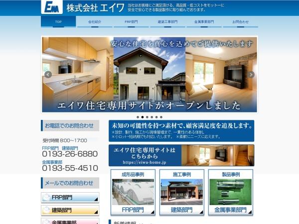 Screenshot of www.eiwa-heartmake.com