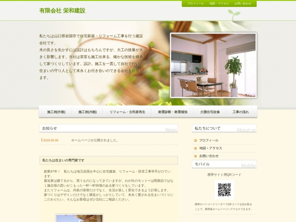 Screenshot of www.eiwa-ken.com