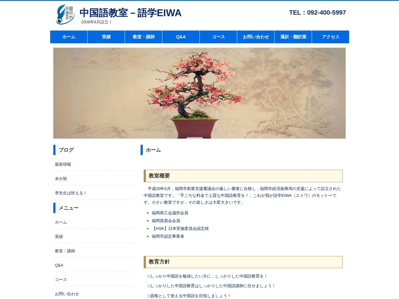 中国語教室語学EIWA
