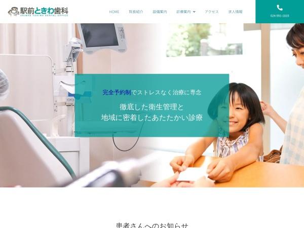 http://www.ekimaetokiwa-dentaloffice.com