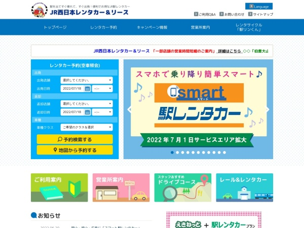 Screenshot of www.ekiren.com