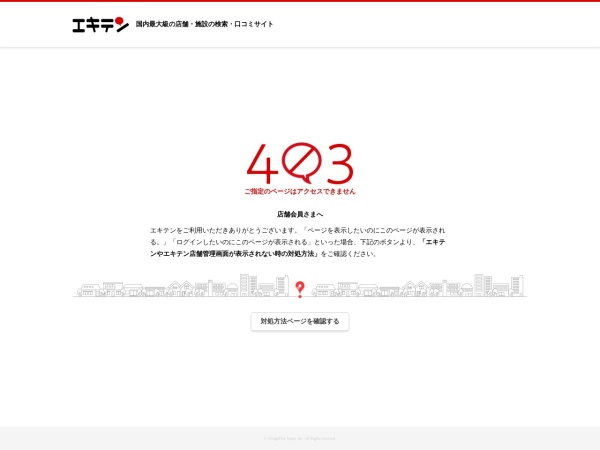 Screenshot of www.ekiten.jp