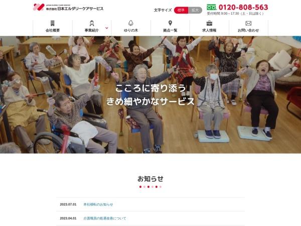 Screenshot of www.elderly.jp