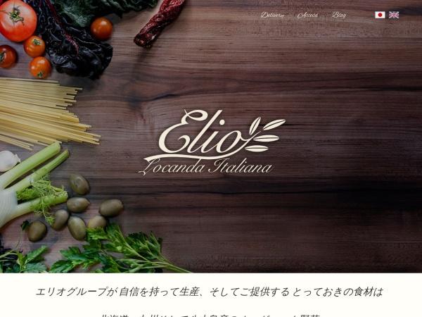http://www.elio.co.jp