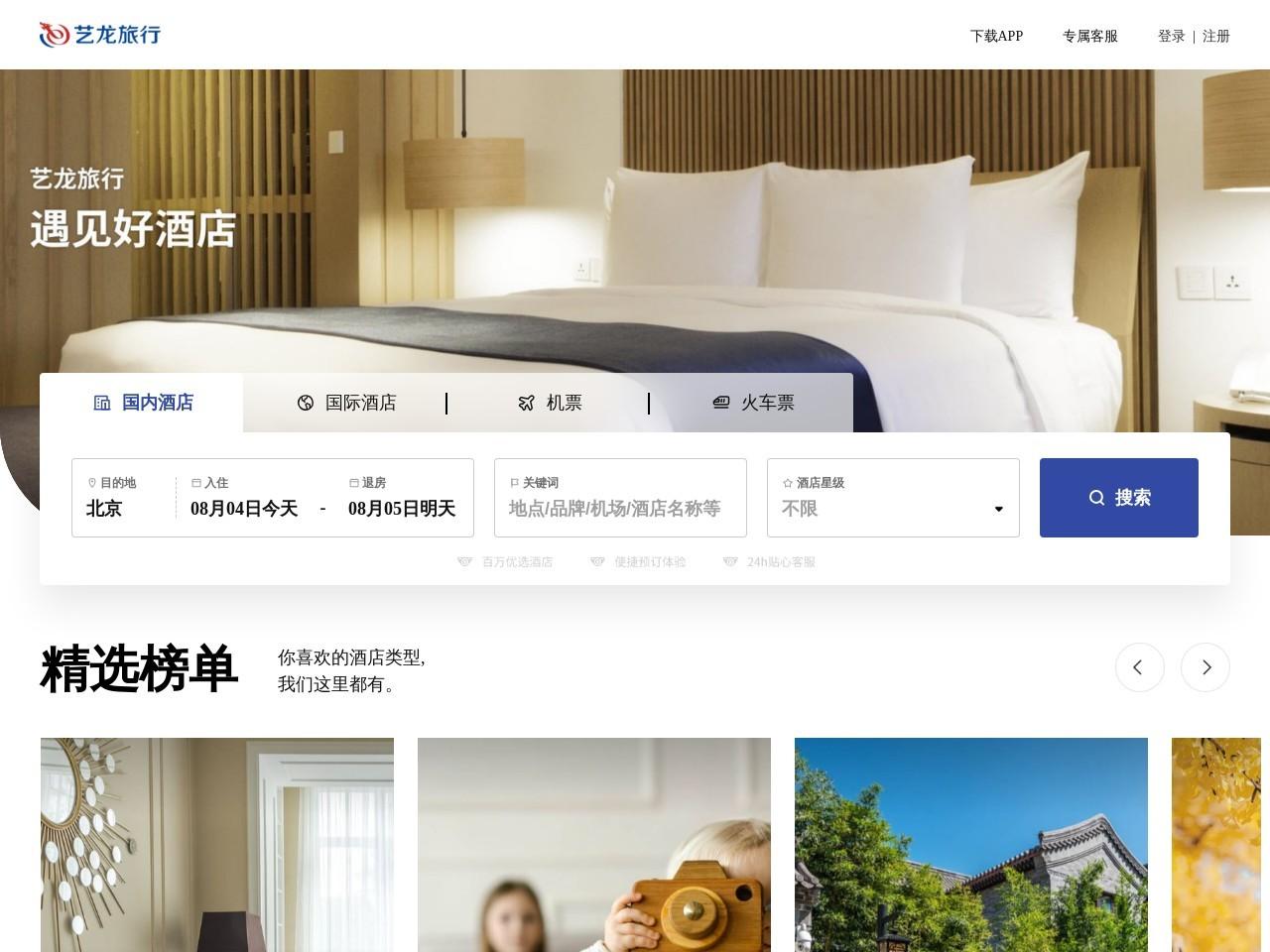 【艺龙旅行网】酒店预订_机票查询_酒店团购_电话95711