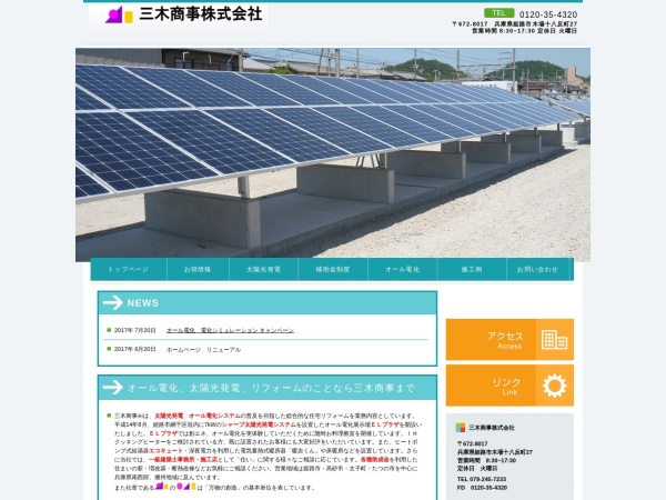 Screenshot of www.elp-miki.co.jp