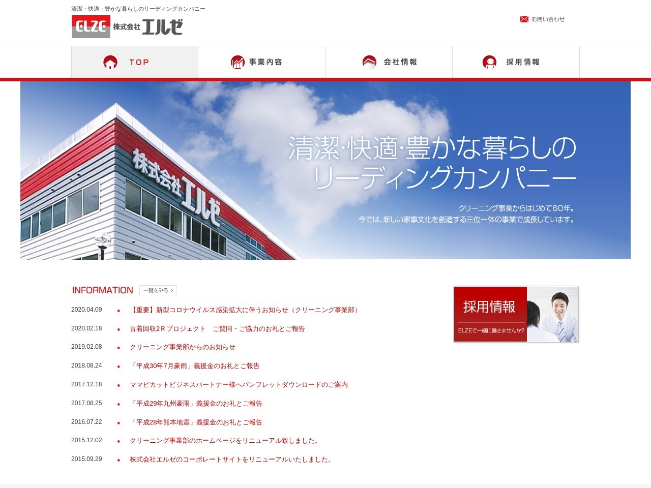 株式会社エルゼ:コーポレートサイト