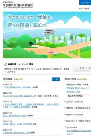 Screenshot of www.eme-tokyo.or.jp