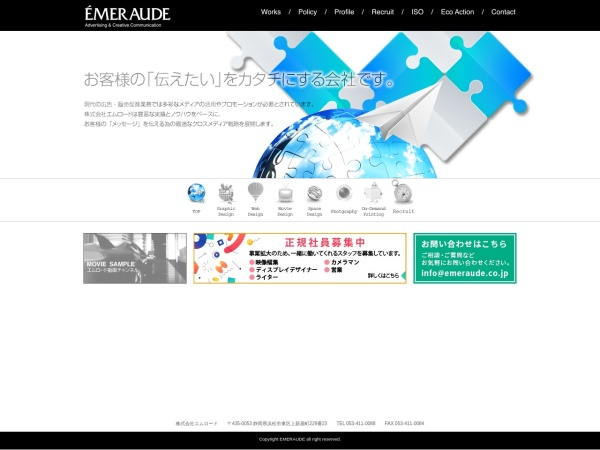 http://www.emeraude.co.jp