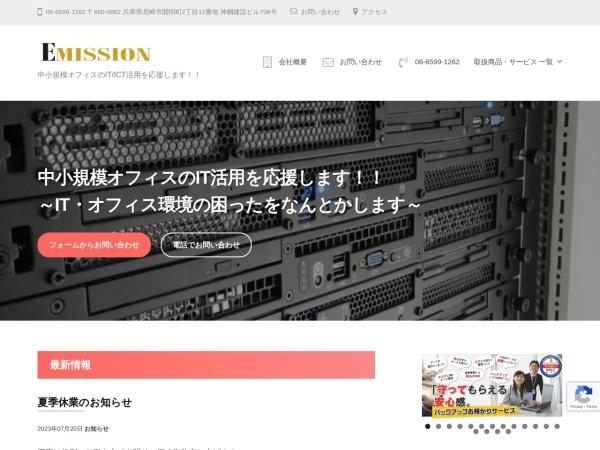 http://www.emission.jp/