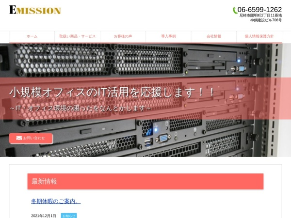 Screenshot of www.emission.jp