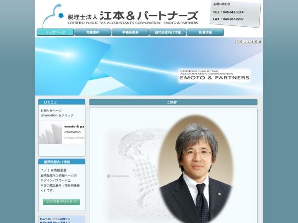 Screenshot of www.emoto-partners.jp