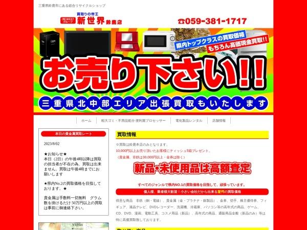 Screenshot of www.emperor-shinsekai.com