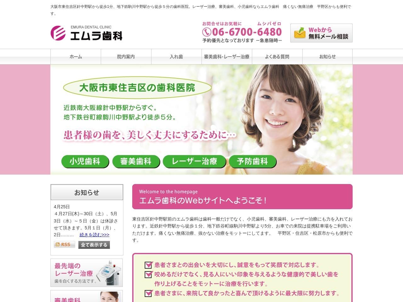 エムラ歯科・矯正歯科 (大阪府大阪市東住吉区)