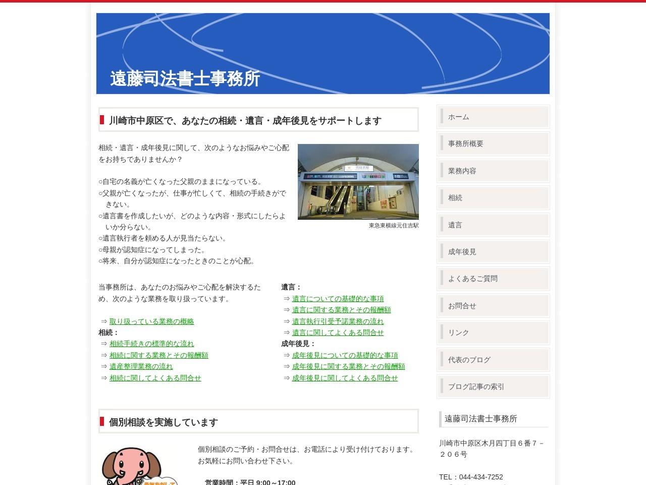 遠藤司法書士事務所