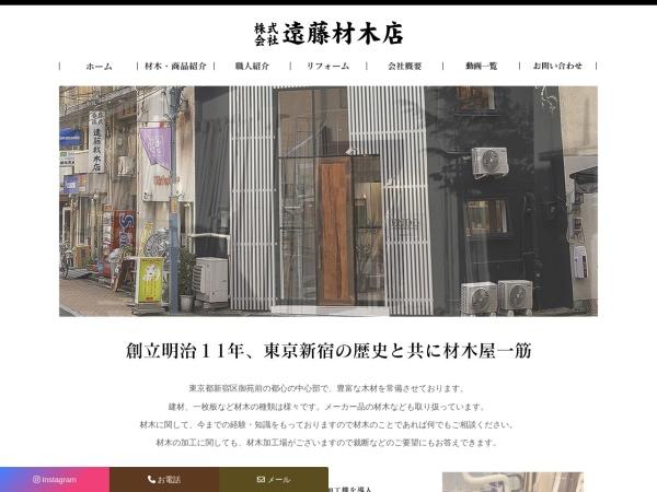 Screenshot of www.endo-zaimoku.com