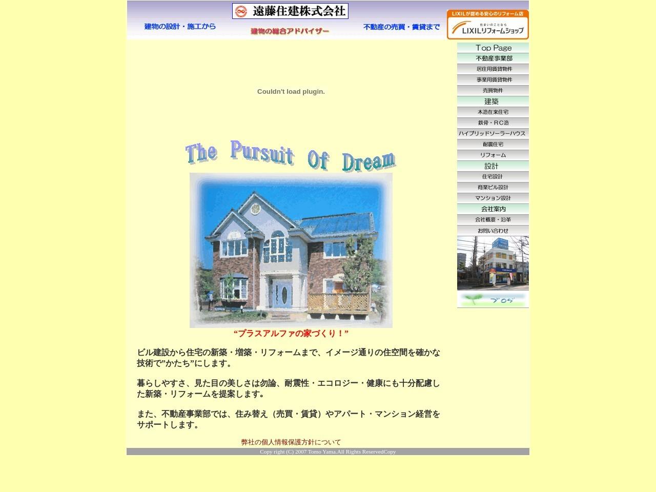遠藤住建株式会社
