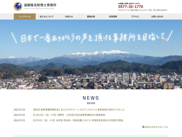 Screenshot of www.endokeiri.jp