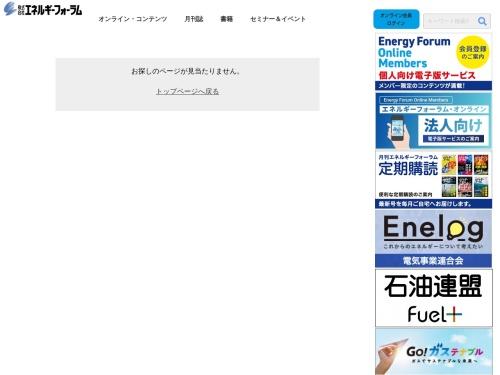 Screenshot of www.energy-forum.co.jp