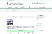Screenshot of www.energy.kyoto-u.ac.jp