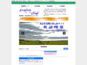 http://www.englishcafe.jp/