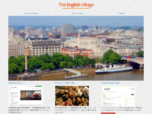 Screenshot of www.englishvillage.gr.jp
