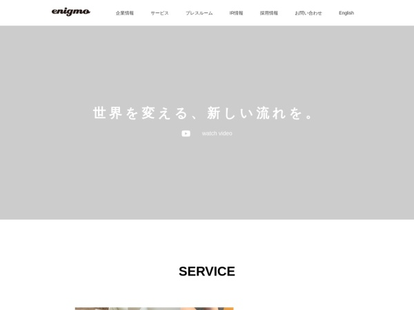 Screenshot of www.enigmo.co.jp