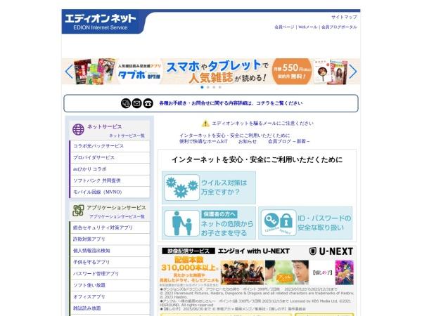 http://www.enjoy.ne.jp