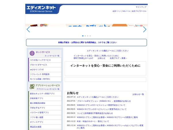 Screenshot of www.enjoy.ne.jp