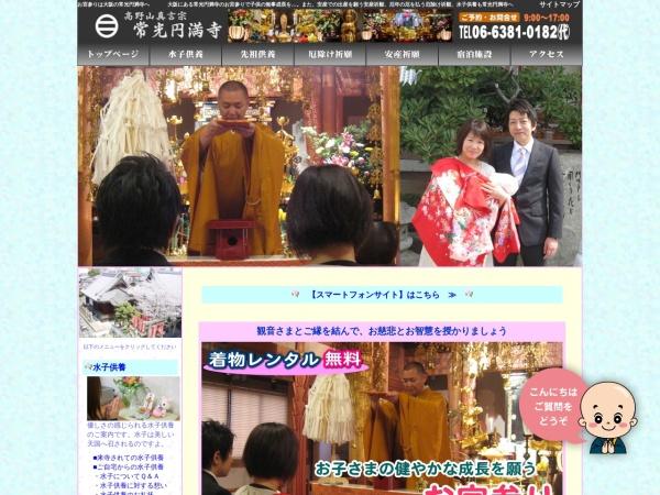 http://www.enmanji.com/miyamairi.html