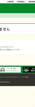 Screenshot of www.enoden.co.jp