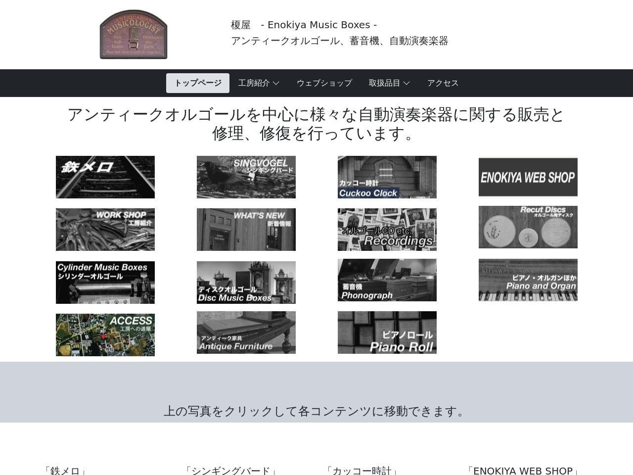 Enokiya Music Boxes | 株式会社榎屋 自動演奏楽器、オルゴール、蓄音機