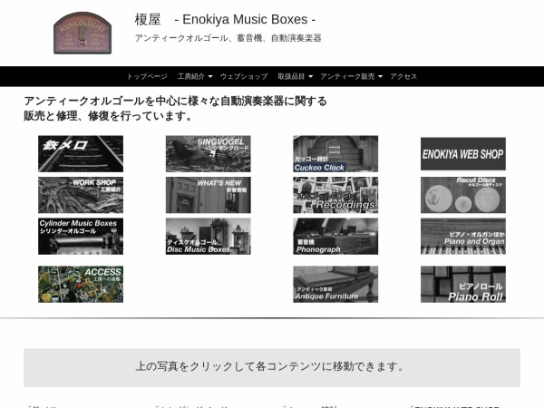 Screenshot of www.enokiya.com