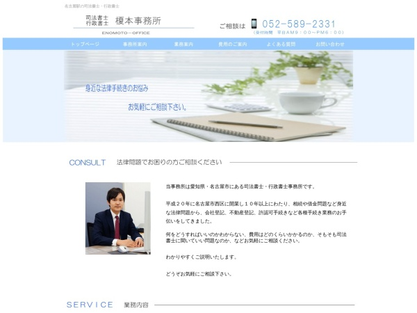 Screenshot of www.enomoto-office.jp