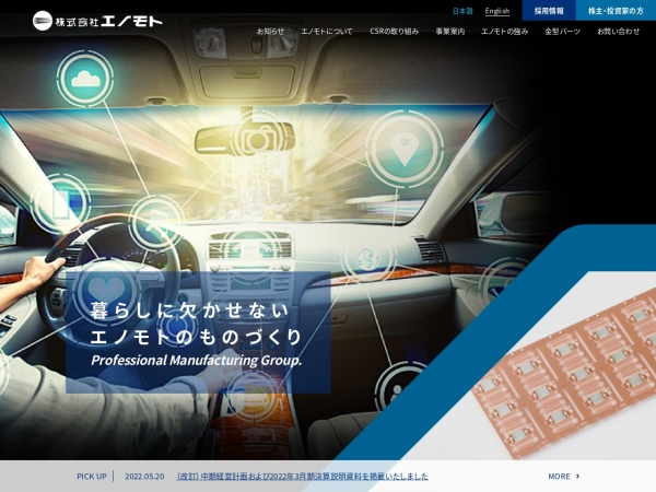 Screenshot of www.enomoto.co.jp