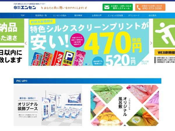 http://www.ensen.co.jp