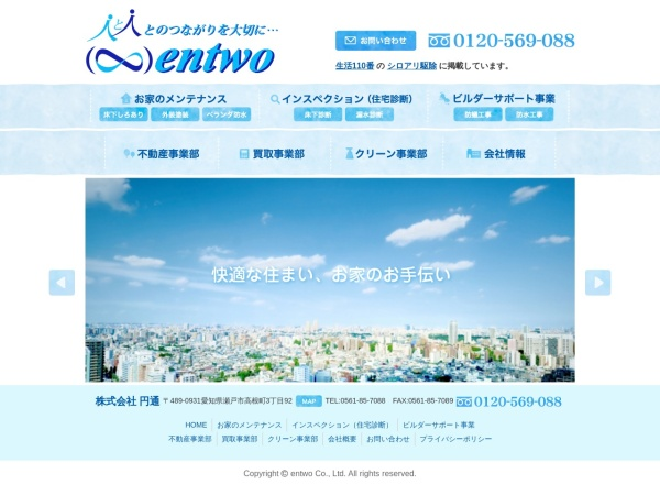 Screenshot of www.entwo.in