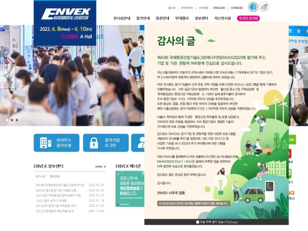 Screenshot of www.envex.or.kr